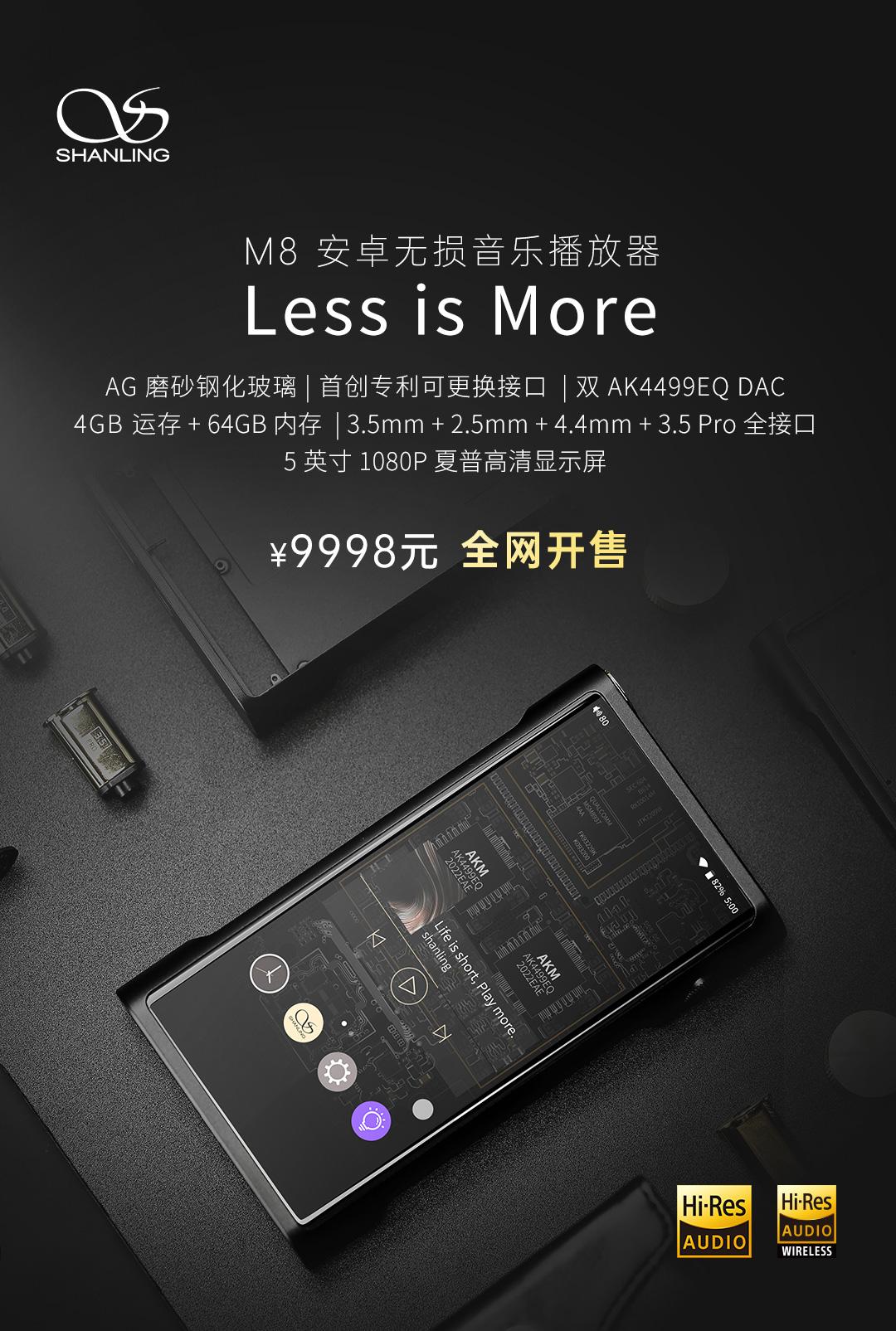 M8-全网开售_01.jpg